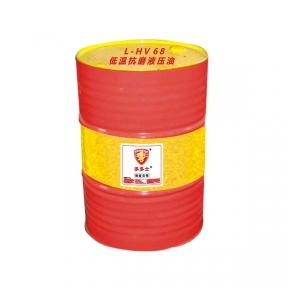 L-HV低温抗磨液压油